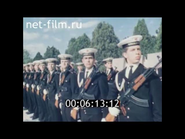 Севастополь, Севастополь ( СССР 1979 год )