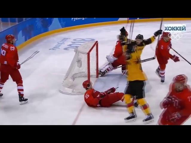 Россия - Германия хоккей финал