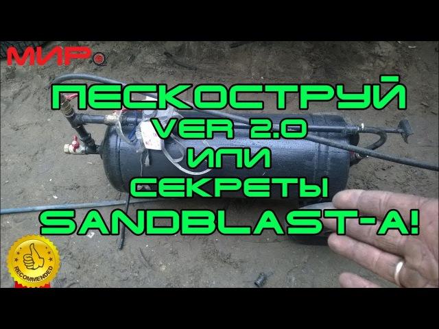 Самый лучший пескоструйсекреты пескоструйки! Super Sandblast★Хранители истории★Подпишись,пригодится