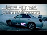 Japaнутые Subaru Impreza WRX почти как STIха