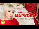 Татьяна Маркова Памяти актёров Official Audio 2018