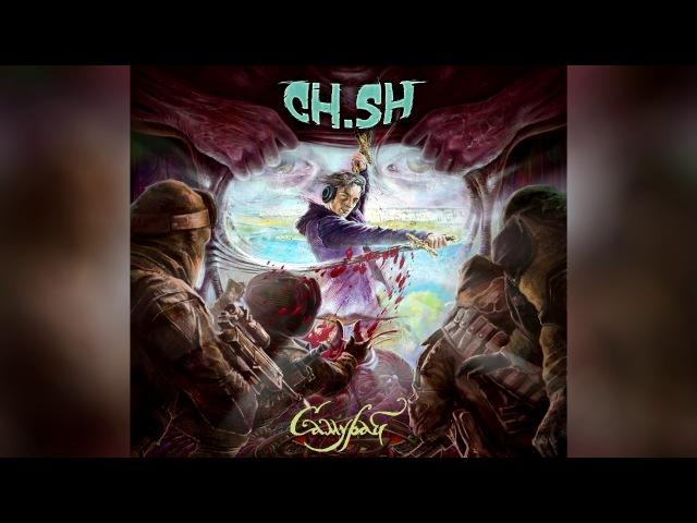 Чумацький Шлях (CH.SH) альбом Самурай 2015