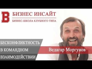 Ведагар Моргунов. Что делать, если… (факторы бесконфликтности в командном взаимодействии)