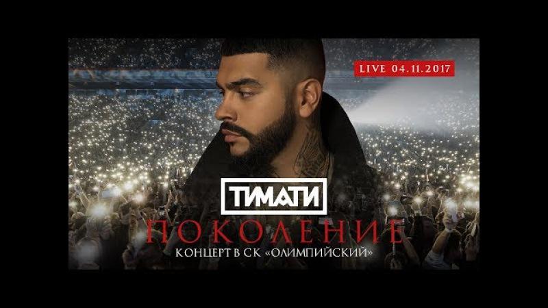 Тимати Поколение Концерт в СК Олимпийский ПОЛНЫЙ LIVE 4 11 2017