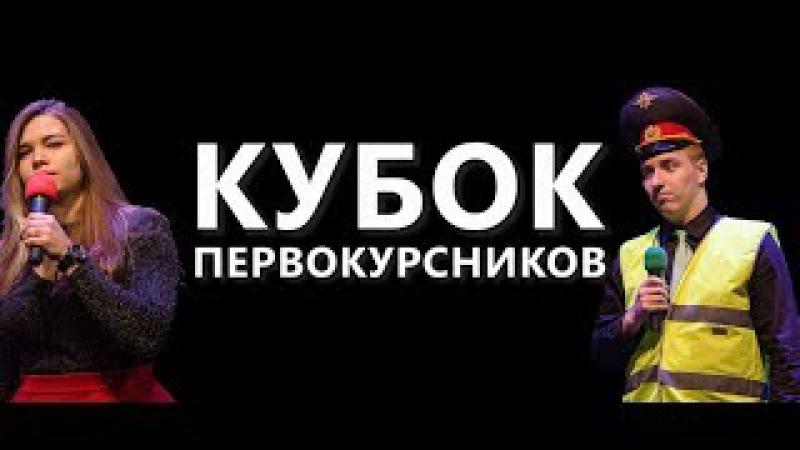 Кубок КВН Первокурсников. 02.12.17.