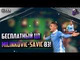 Поединки: Неделя 3. ЦП MILINKOVIĆ-SAVIĆ 83! - FIFA Mobile 18