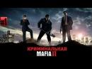 Криминальная ●Mafia 2● 1