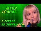 Женя Тополь - В сердце не значишься