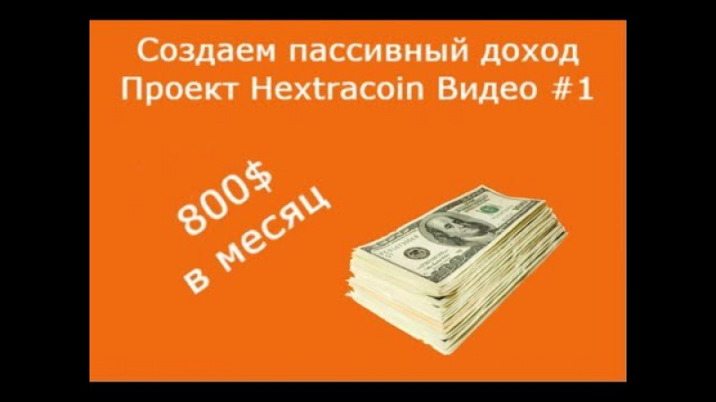 Создаем пассивный доход. Проект Hextracoin видео 1