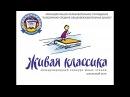 Конкурс чтецов Живая классика - Родькин Алексей 8 класс