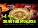 Золотая Медуза.1-4 серия из 4 .( боевик, криминал)