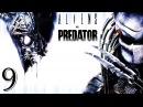 Aliens vs Predator 2010 | Прохождение Часть 9 (Чужой)