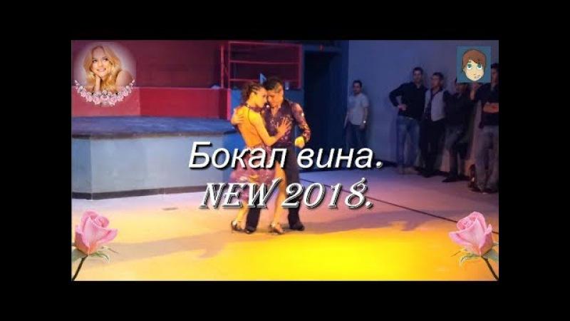 Шикарная песня - Бокал вина. New 2018.