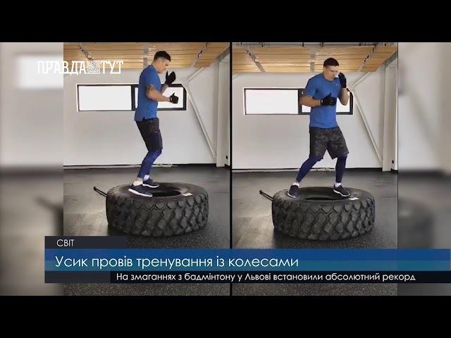 Усик провів тренування із колесами | ПравдаТут