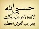 Verset Pour Retrouver Un Confort Psychologique Sheikh Khalifa