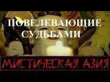 Повелевающие судьбами. Фильм 4-й. Мистическая Азия