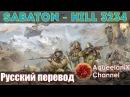 Sabaton Hill 3234 Русский перевод Субтитры
