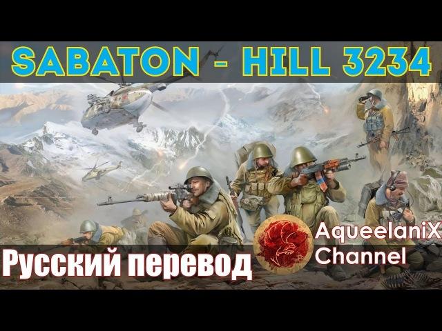 Sabaton - Hill 3234 - Русский перевод | Субтитры