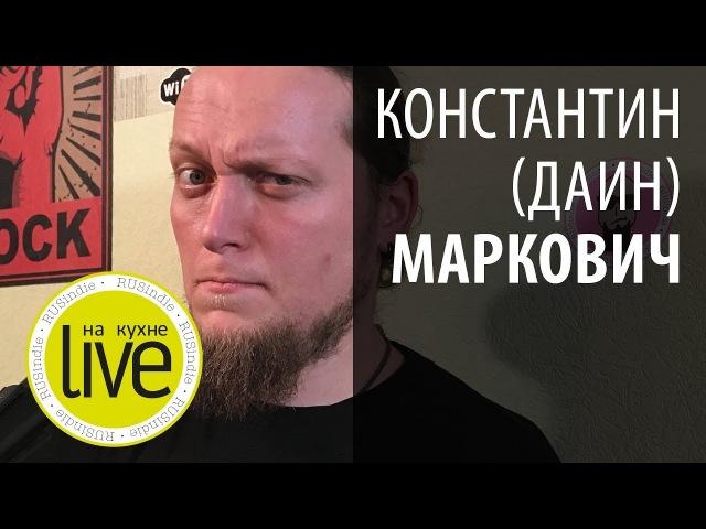 LIVE на кухне - Константин Даин Маркович (гр. Выдра)
