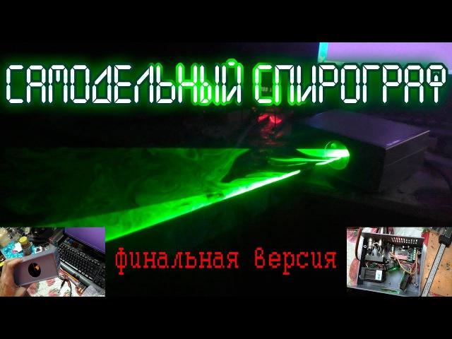 Самодельный лазерный проектор-спирограф DMX 512. Финальный вариант