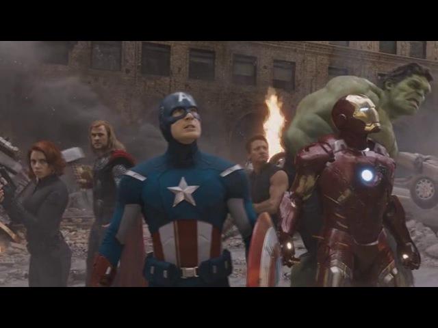 Общий Сбор Мстителей / Мстители