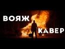 ЛЕНИНГРАД - ВОЯЖ АХУ*ННЫЙ ДРАМ КАВЕР