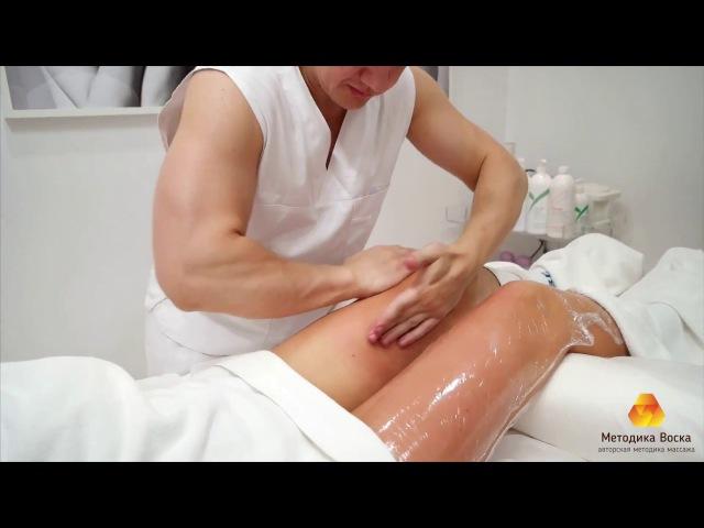 Антицеллюлитный массаж ног (зоны ягодиц и бедер) Методика Воска моделирующий