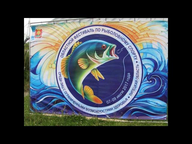 X областной фестиваль по рыболовному спорту среди лиц с ограниченными возможностями здоровья