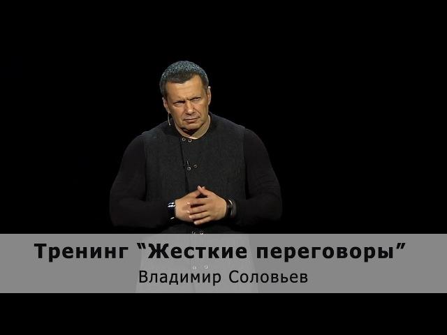 Тренинг Жесткие переговоры. Владимир Соловьев