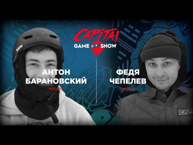 CAPITA Game Of Snow: Федя Чепелев vs Антон Барановский.