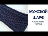 Мужской шарф с кельтским узором аранами