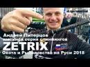 Андрей Питерцов о новых спиннингах Zetrix Exilon Companero Охота и Рыболовство на Руси 2018