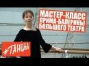 Мастер класс и интервью Евгения Образцова прима балерина Большого театра