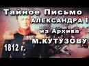 Тайное Письмо Александра Первого Михаилу Кутузову в 1812 году