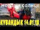 КУВАНДЫК 14.01.2018. САМОСТОЯТЕЛЬНАЯ ПОЕЗДКА. МОРОЗ -33