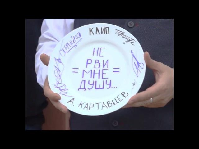 Бэкстейдж со съемок клипа Андрея Картавцева «Не рви мне душу»