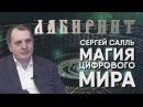 ЛАБИРИНТ Магия Цифрового мира Сергей Салль