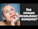 Как эмоции ОБМАНЫВАЮТ женщину