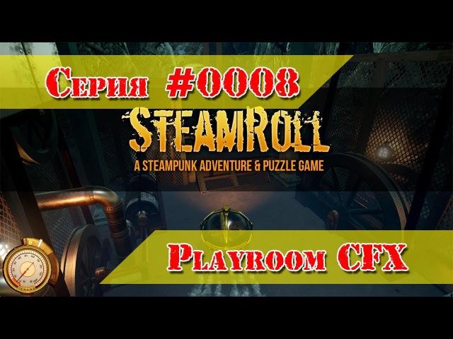Steamroll ¦ Серия 0008 ¦ Предфинальные судорги