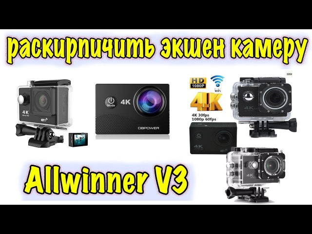 Как раскирпичить экшен камеру на процессоре Allwinner V3.