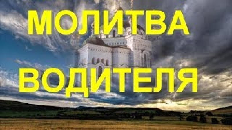 Молитва Водителя Молитва в дорогу путишествующим Православная Молитва