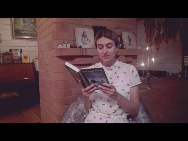 Наталья Стекольникова читает главу «Начало творения» книги Владимира Мегре «Со...