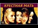 Крёстная мать | Bella Mafia (1977) (girls_gangsters)