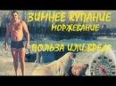 Зимнее купание Польза или вред pbvytt regfybt gjkmpf bkb dhtl