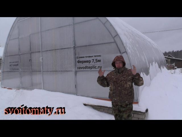 Продолжаем делать зимнюю теплицу на основе стандартной теплицы «Фермер 7,5»