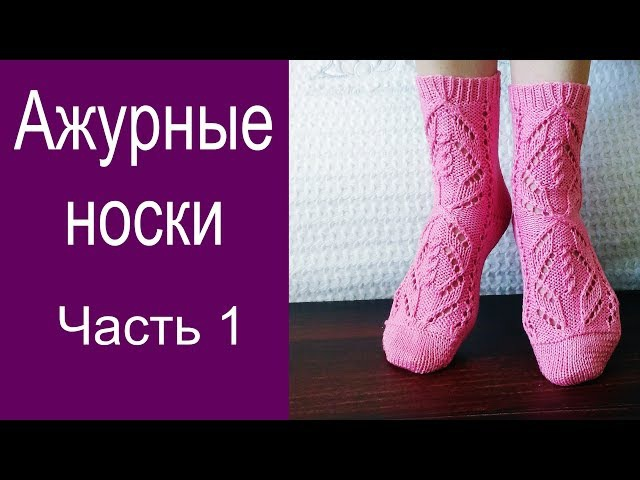 Ажурные носки.Часть 1 Красивый узорПятка Бумеранг