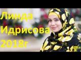 Линда Идрисова 'ХЕЛА ХВОЛУ ХЬО