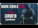 Dark Souls PvP 02 Мэдвиллин против злого двойника