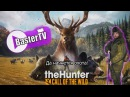 TheHunter Call of the Wild Да начнется охота!
