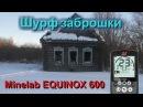 Minelab EQUINOX 600 на шурфе и первое впечатление